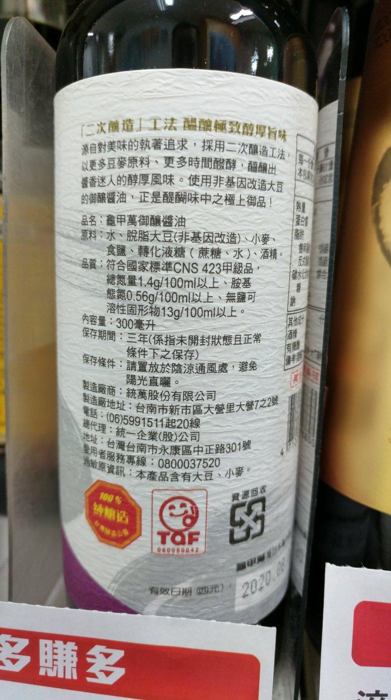 台灣統萬龜甲萬 御釀醬油的原料