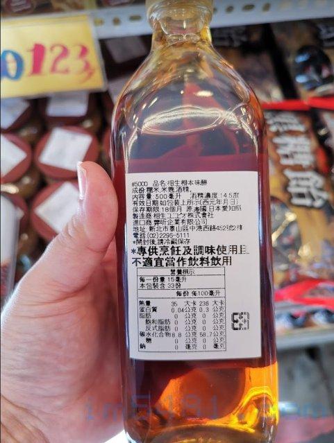 相生櫻本みりん代理至台灣,除了標示14%的匛經,還標註專供烹飪及調味