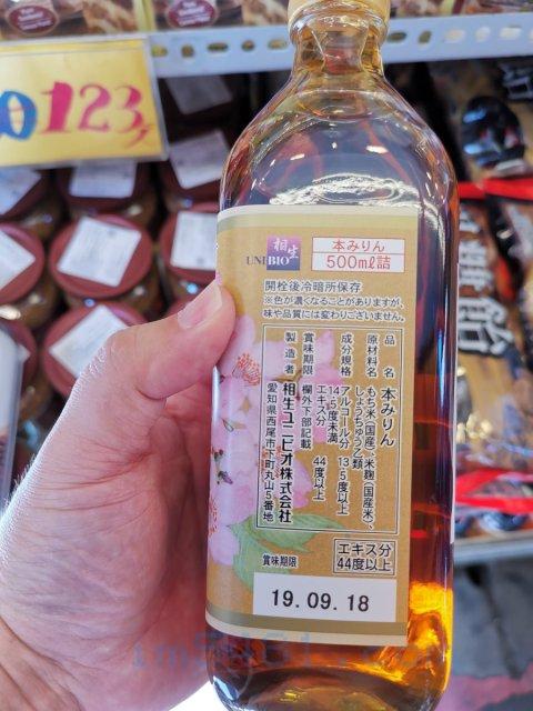相生櫻本みりん的原料跟酒精成分
