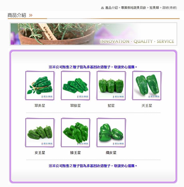 農友 甜椒品種-01
