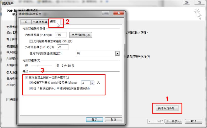 Outlook 郵件伺服器保留日期的變更