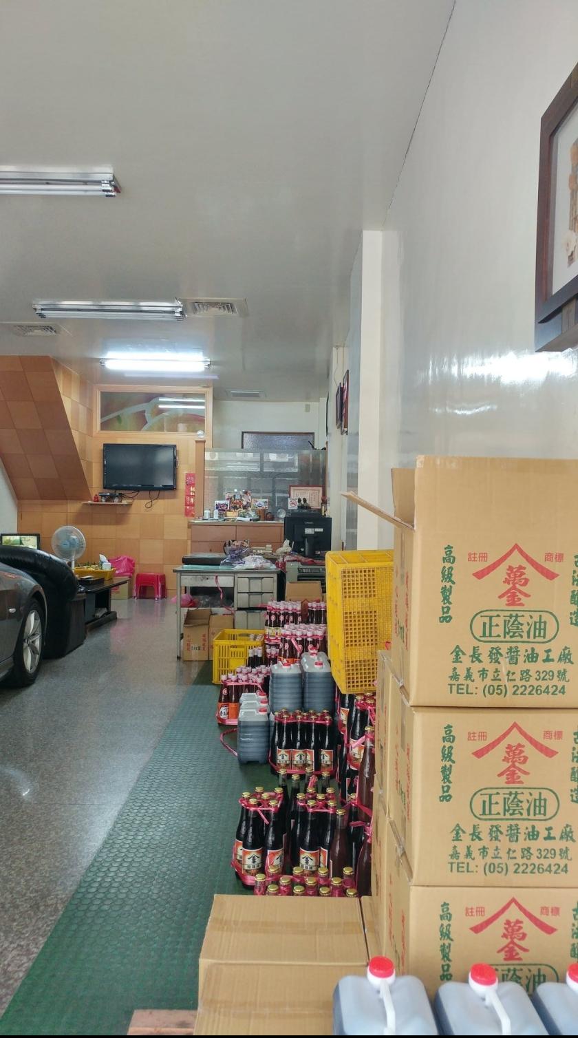 嘉義市萬金醬油