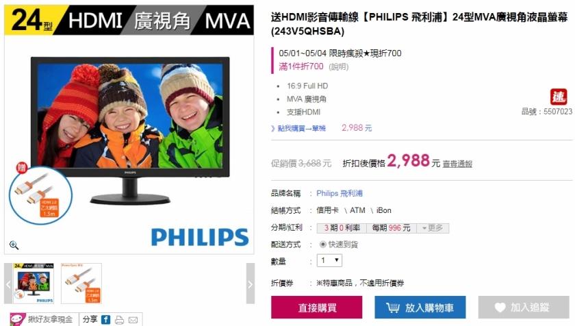 PHILIPS 飛利浦24型MVA廣視角液晶螢幕(243V5QHSBA)