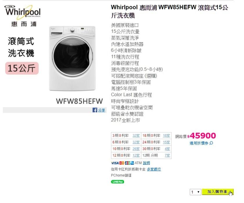 『Whirlpool 惠而浦 WFW85HEFW 滾筒式15公斤洗衣機』