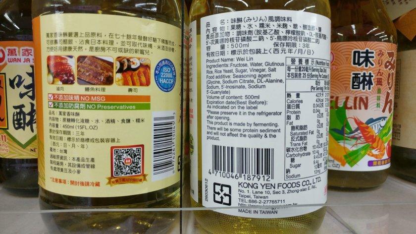 味醂跟味醂風調味料(みりん風調味料)的內容物