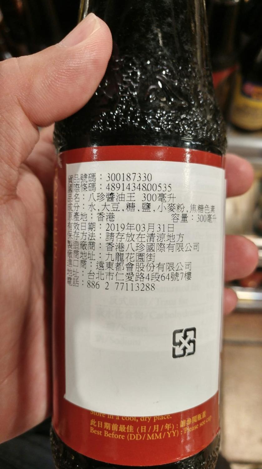 八珍醬油王