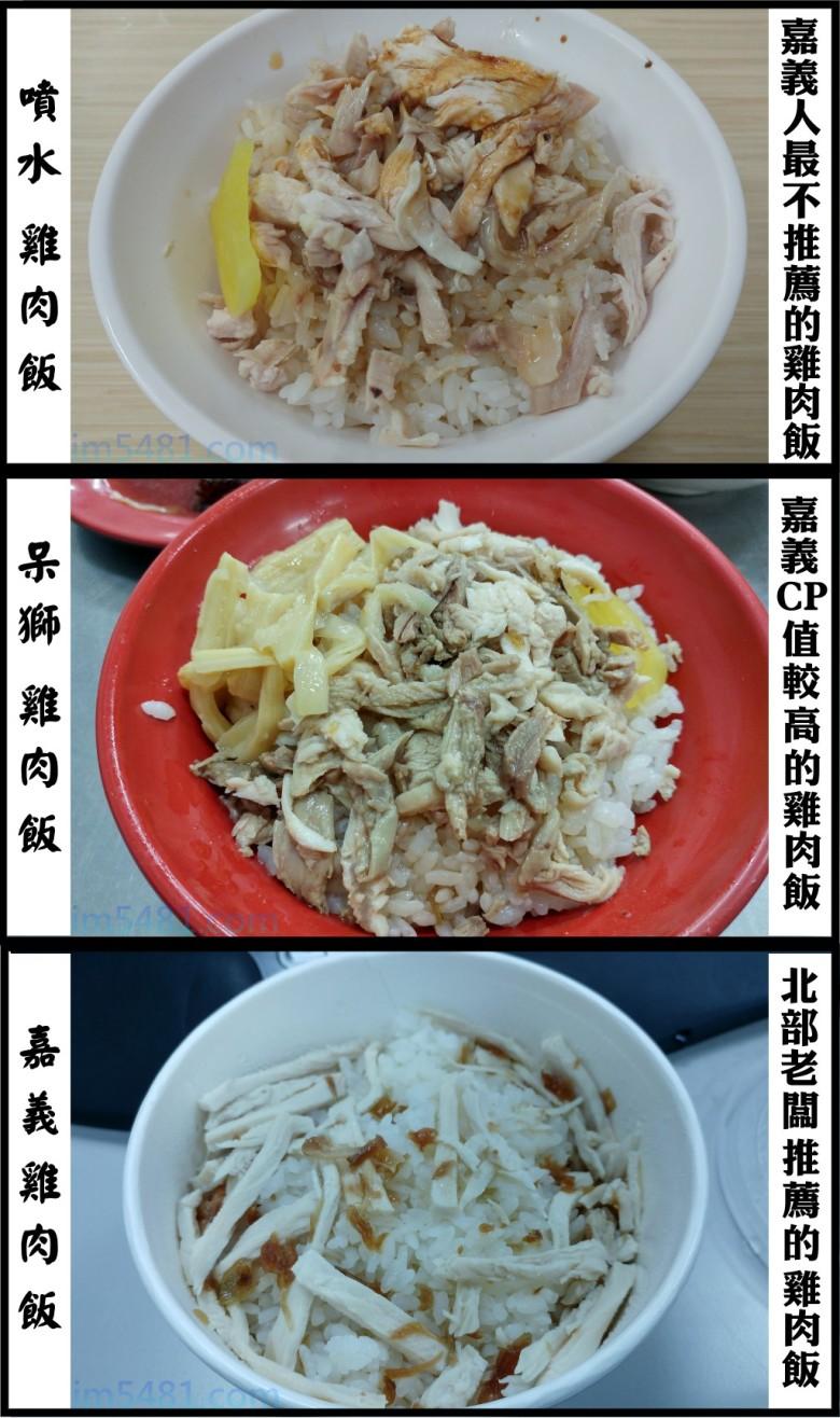 嘉義與其他地方的雞肉飯差異-01