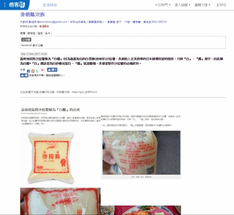 竊取本人文章之姜朝鳳宗族-存檔圖片