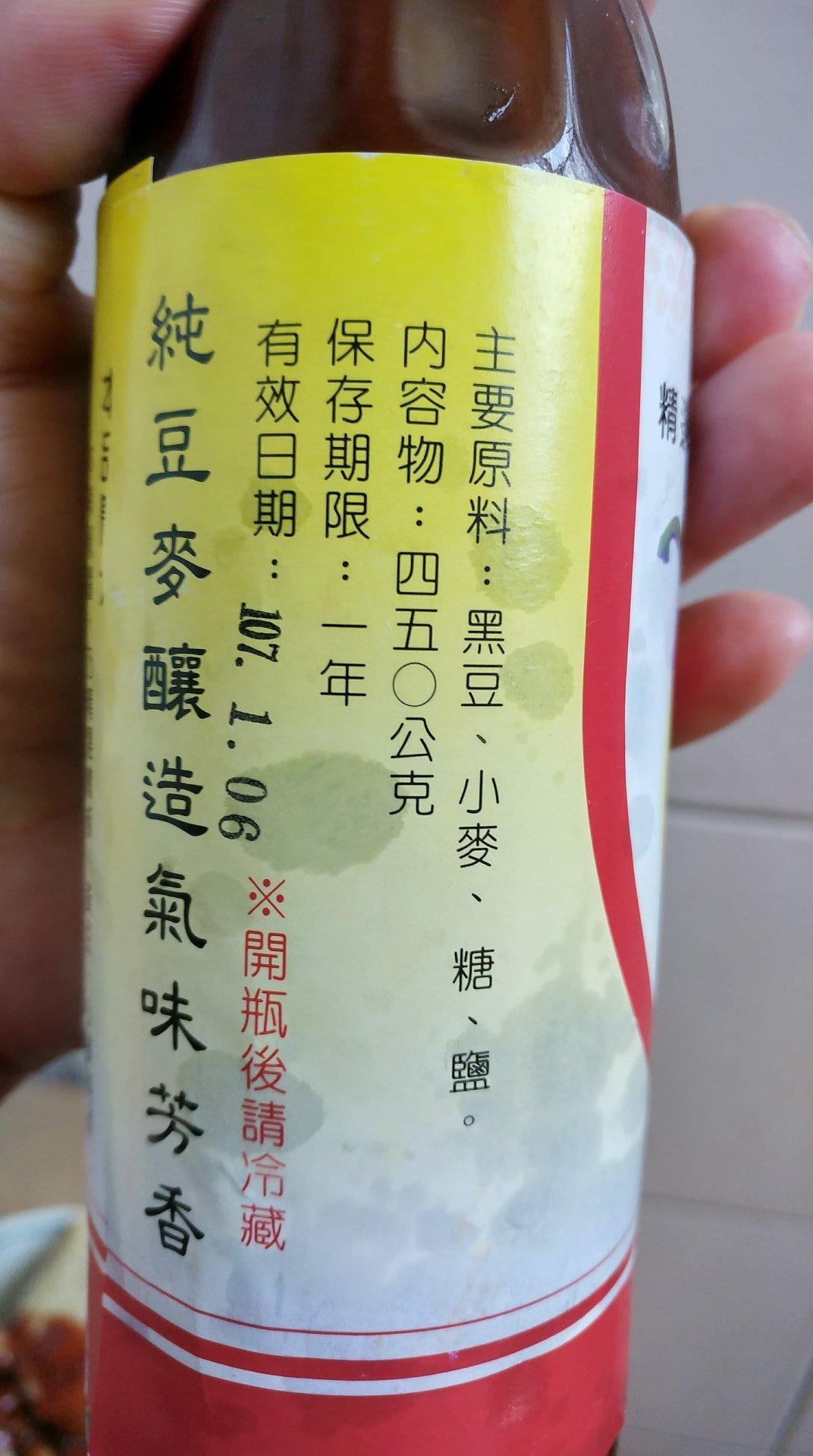 萬金辣椒醬-04