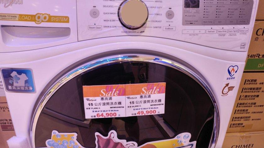 SOGO惠而浦洗衣機的價格