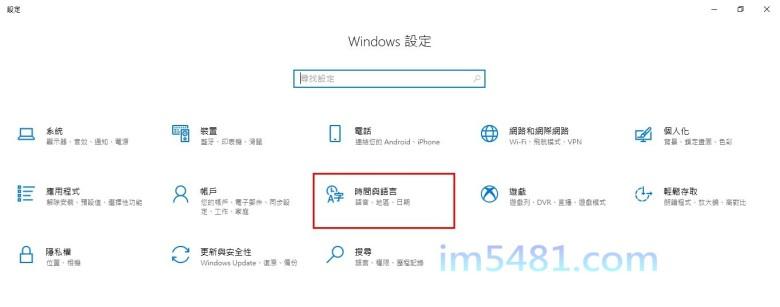 Windows 設定 時間與語言