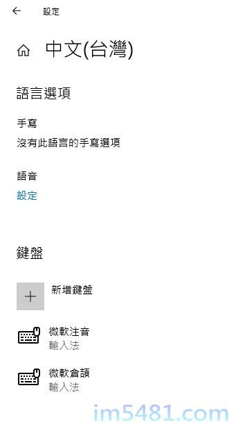 新增微軟倉頡輸入法