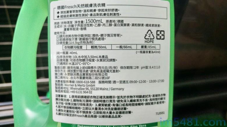 Frosch天然親膚洗衣精 瓶裝