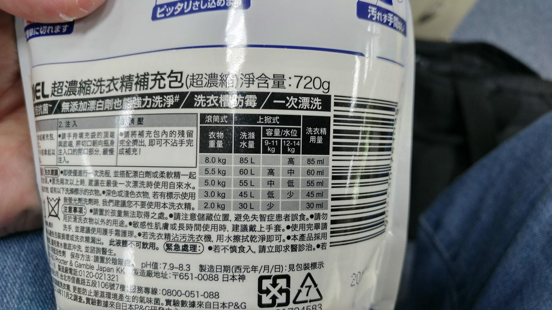 Ariel超濃縮洗衣精補充包的中文說明