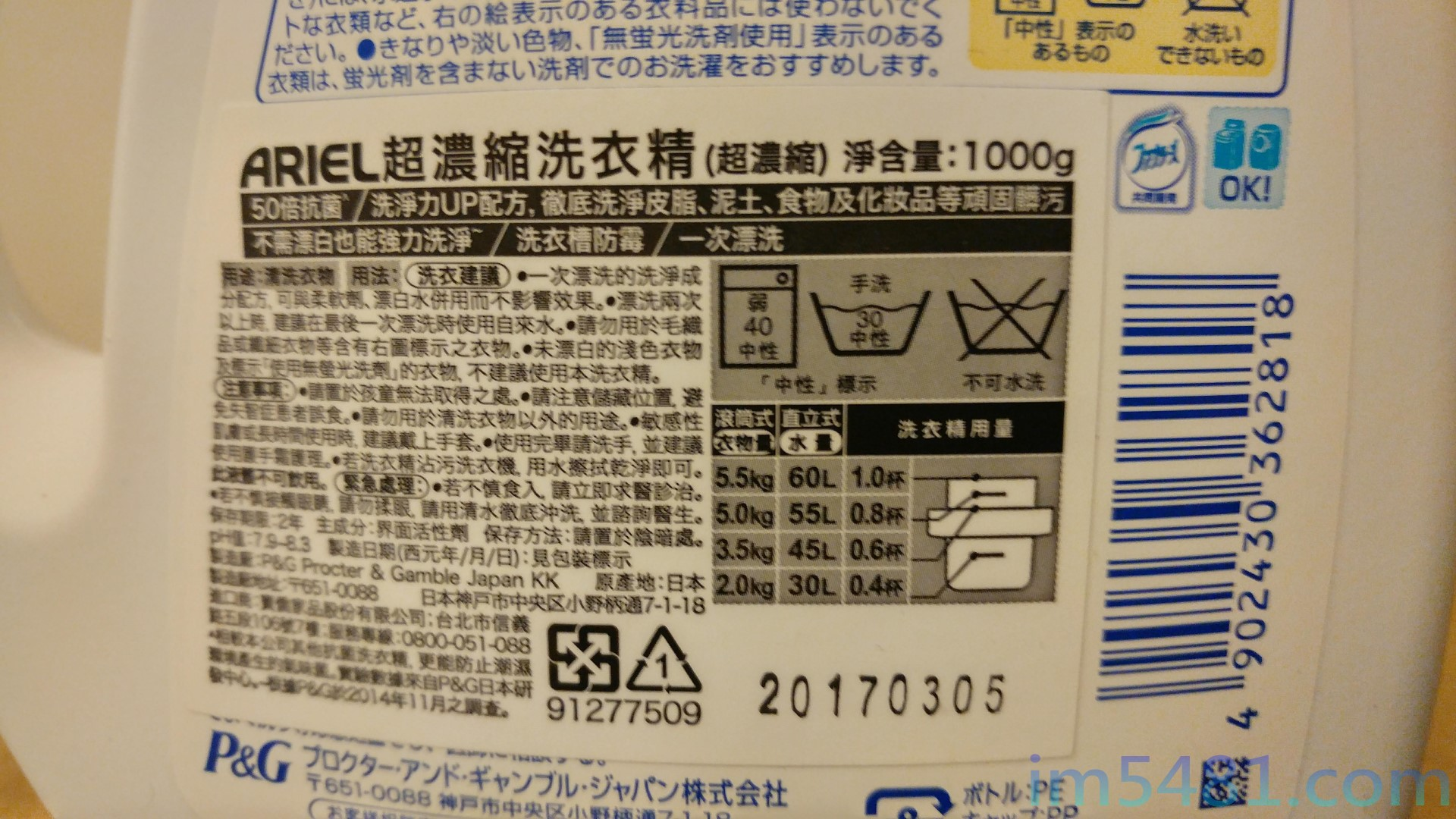 Ariel超濃縮洗衣精中文說明-01