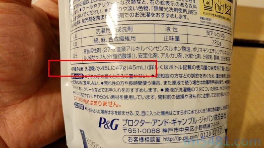 Ariel超濃縮洗衣精日文說明-01