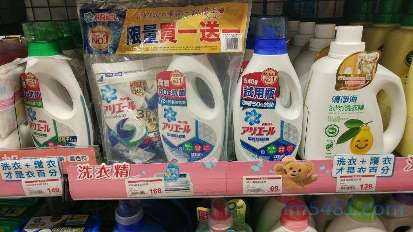 全聯的Ariel超濃縮洗衣精價格-02