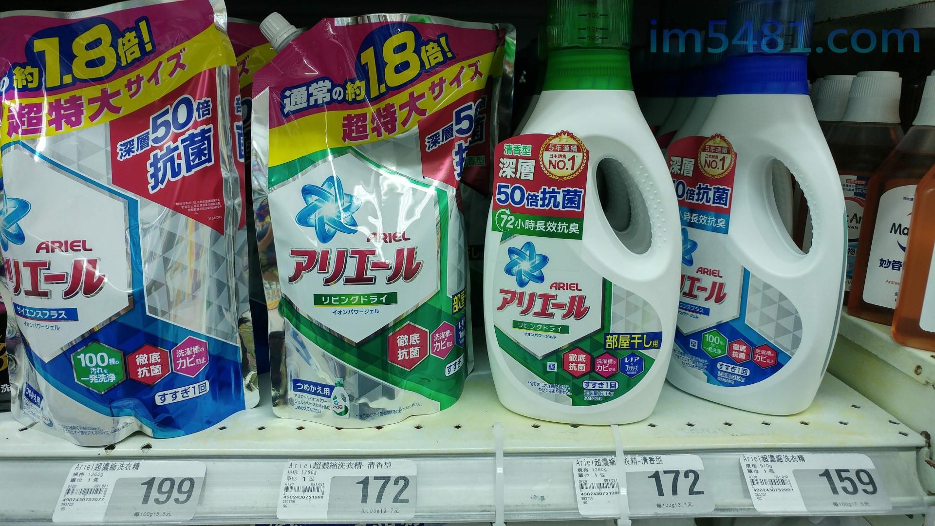 大潤發的Ariel超濃縮洗衣精價格-01