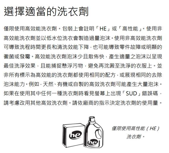 惠而浦洗衣機對於高性能HE洗衣劑的說明