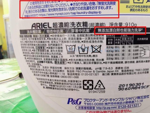 Ariel進口商的產品說明貼紙說『無添加漂白劑也能強力洗淨』,但實際上面的日文跟被貼紙蓋住成分中都卻說明含有螢光劑。 而且不管是香港、澳門、台灣的產品說明,都只有主成分:界面活性劑,完全沒有提到螢光增白劑。 所以進口商為何要用這種語氣誤導消費者?
