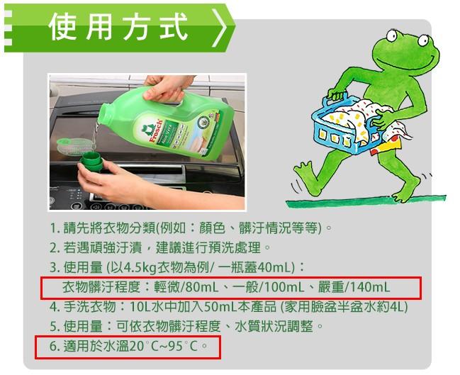 pchome上面的Frosch德國小綠蛙 天然親膚洗衣精官方介紹
