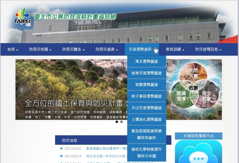台北市災害防救深耕計畫資訊網