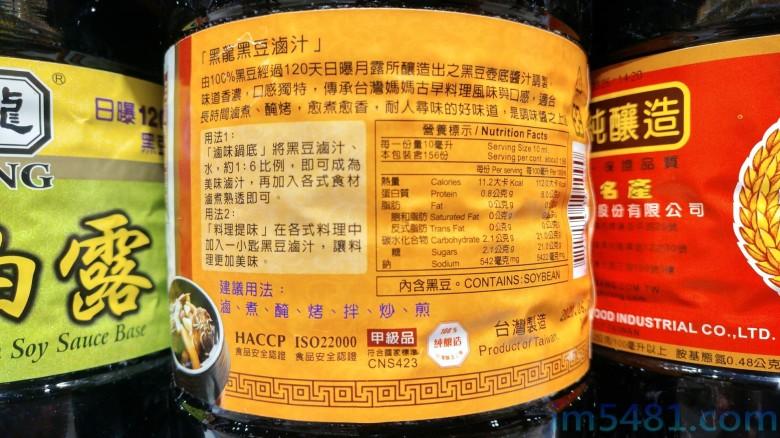 黑龍黑豆滷汁的建議用法跟營養標示