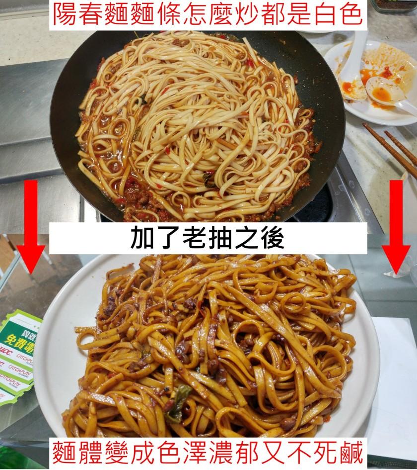 廣祥泰姬雞飯老抽應用於陽春麵-01