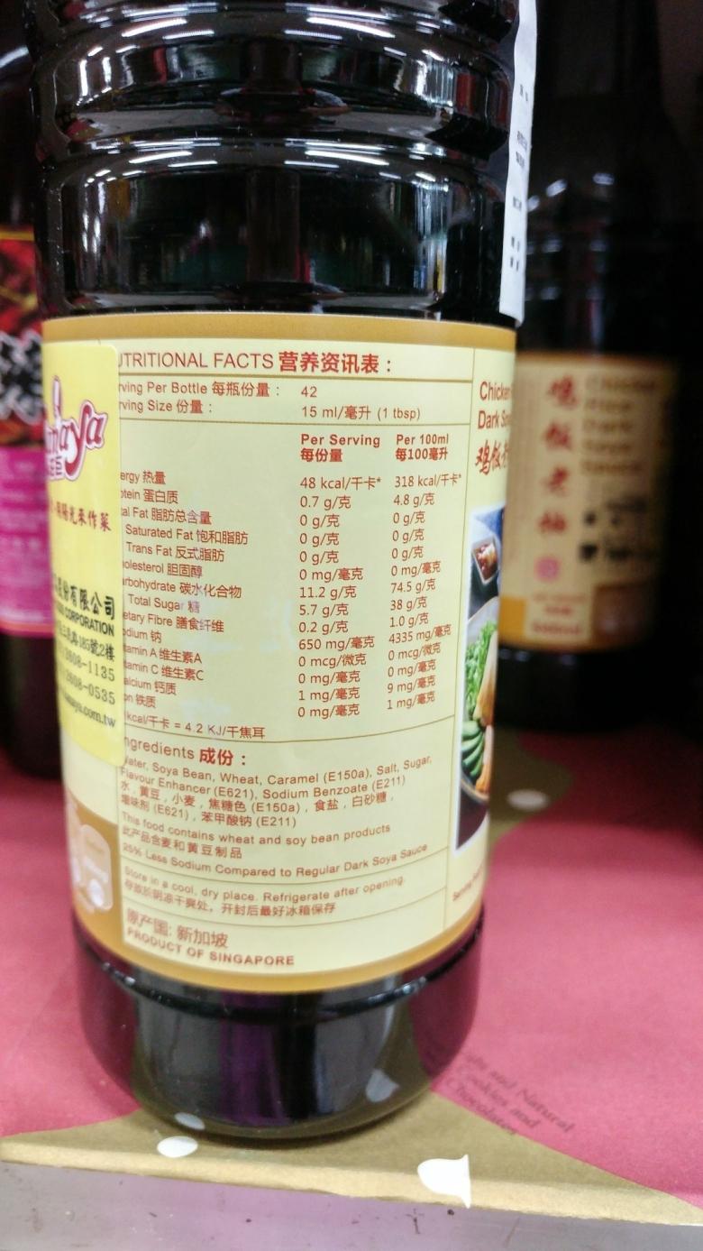 廣祥泰雞飯老抽的營養資訊