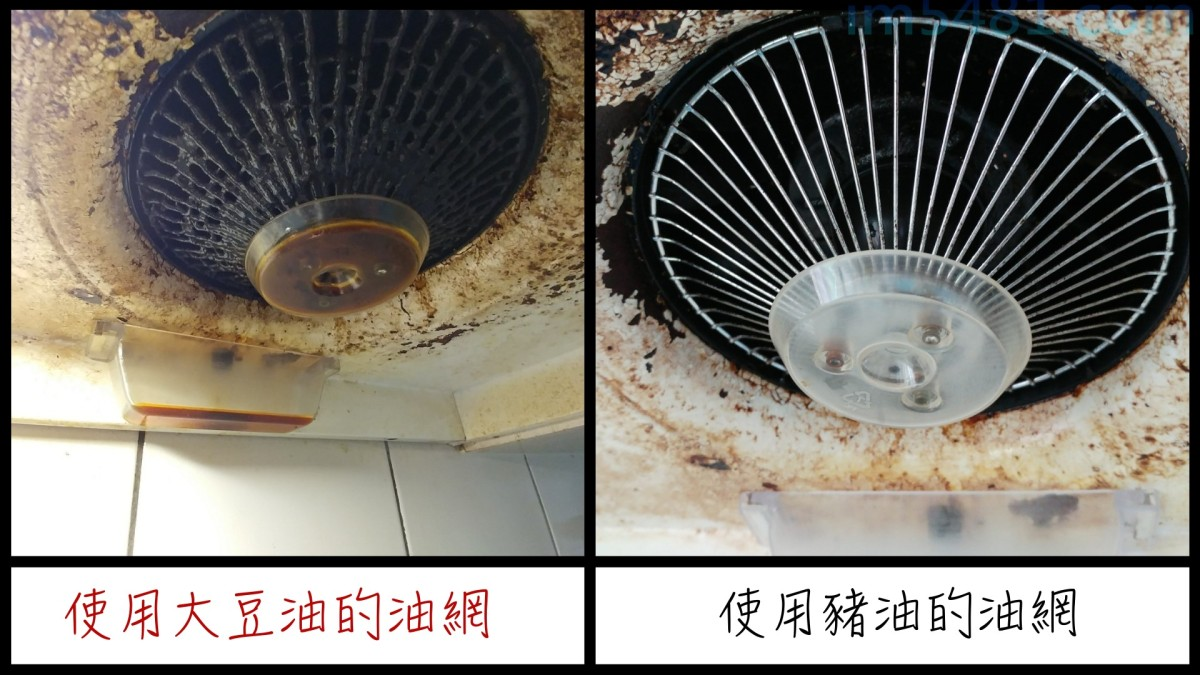 使用大豆油或調和油的你,難道不覺得抽油煙機跟瓦斯爐的油垢很黏很難清嗎?
