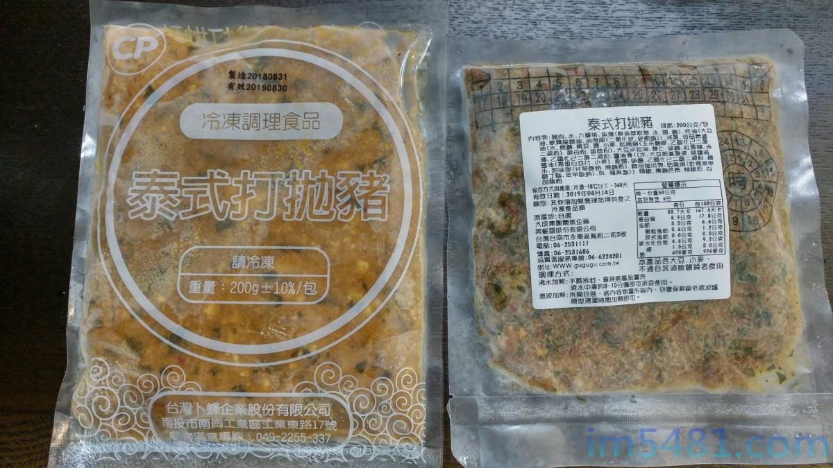 大成、卜蜂的泰式打拋豬冷凍調理包