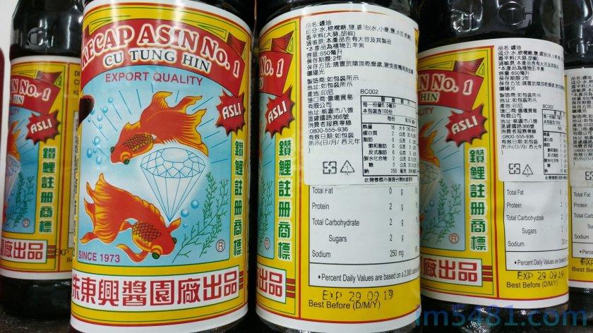 印尼朱東興醬園廠 醬油