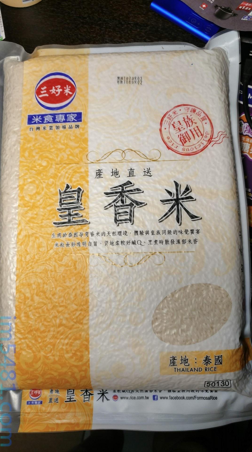 台灣三好米進口的泰國香米