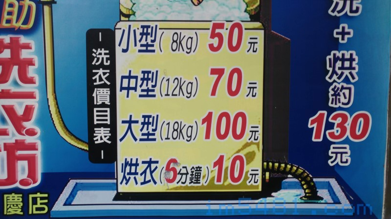 基隆的自助洗衣價格表