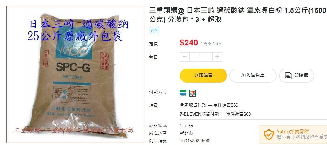過碳酸鈉1.5公斤x3=4.5公斤的 零售價格