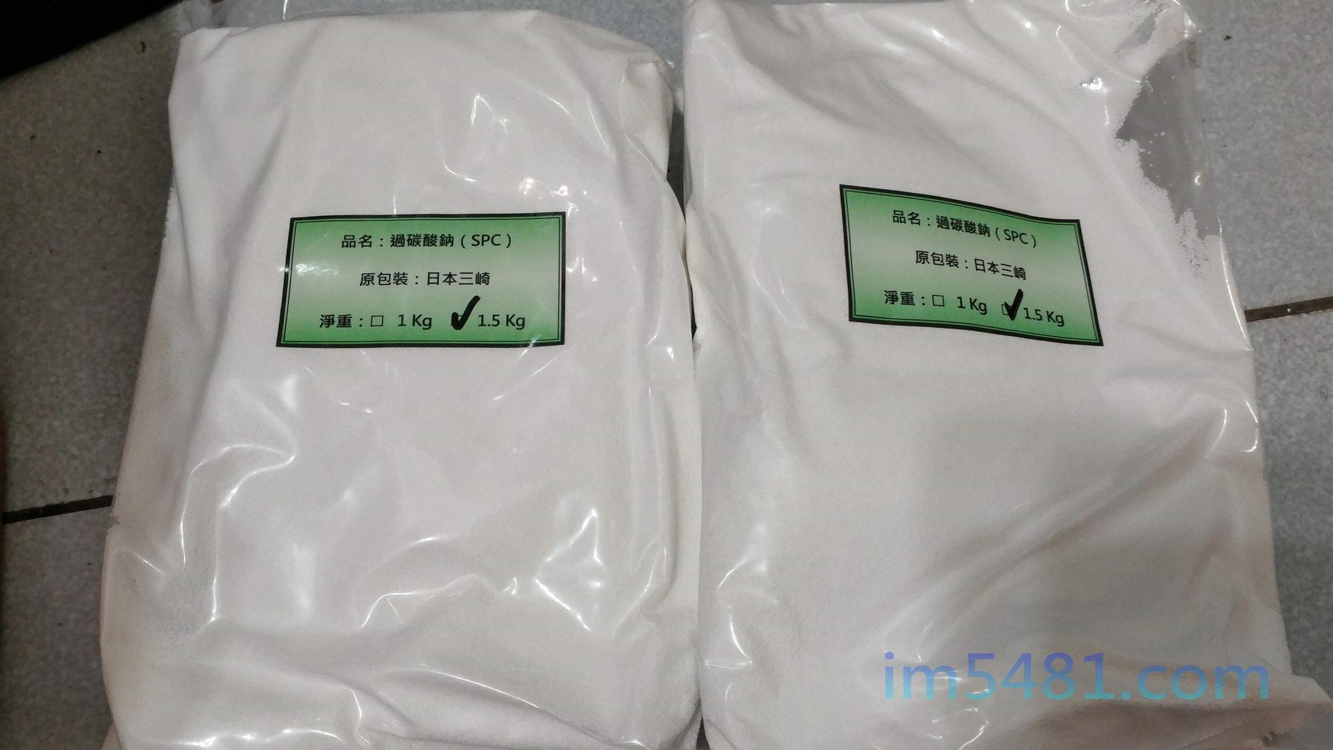 過碳酸鈉 1.5kg-01