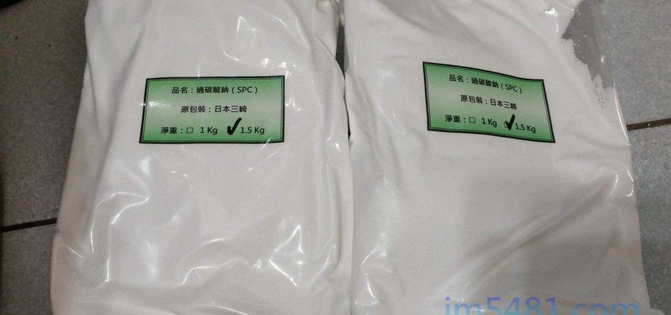 過碳酸鈉 1.5kg 包裝,然而1Kg跟1.5Kg過碳酸鈉用塑膠袋包裝,為最常見的散裝包裝
