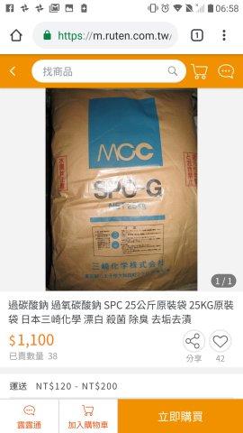 拍賣網站的日本三崎過碳酸鈉25kg售價