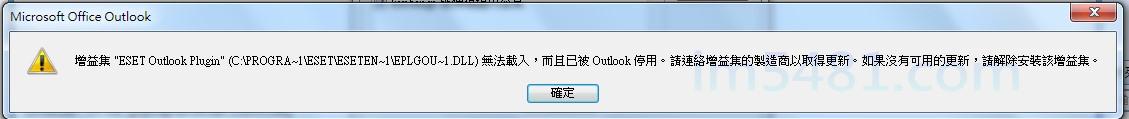 """增益集""""ESET Outlook plugin"""" (C:program~1\ESET\ESETEN~1\EPLGOU~.DLL)無法載入,而且被outlook停用請聯絡增益集的製造商以取得更新、。如果沒有可用的更新。請解除安裝該增益集。"""