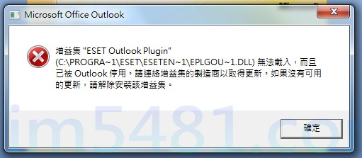 如何解除/移除Outlook已經不存在的Plugin增益集? 或出現增益集無法載入,而且已被Outlook停用的警告訊息要如何處理?