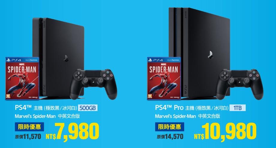 台灣PS4 PRO早就該改售價為NT$:10980!