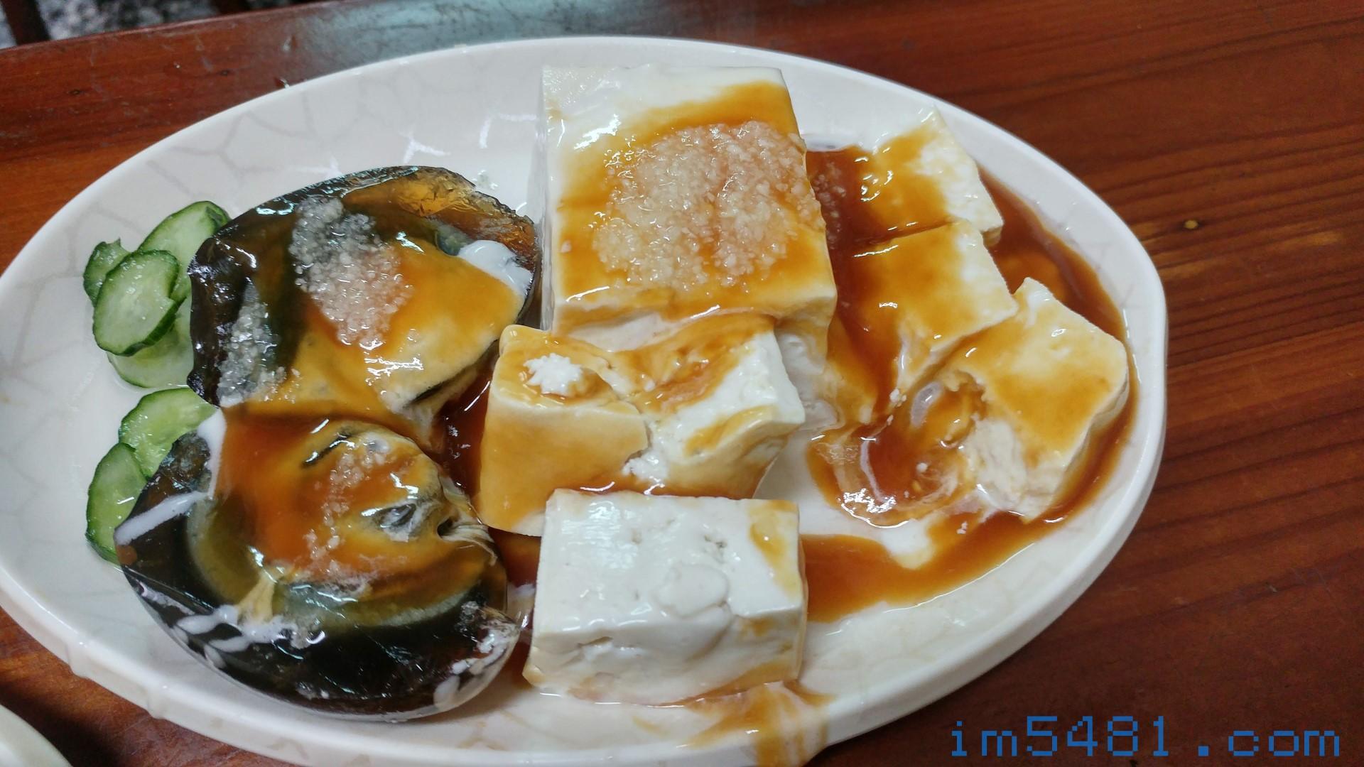 嘉義南門涼麵-皮蛋豆腐