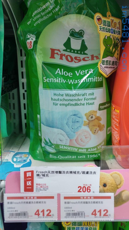 德國小綠蛙補充包買一送一特價,並且還有消費超過299元再折30元。所以買兩包382元!