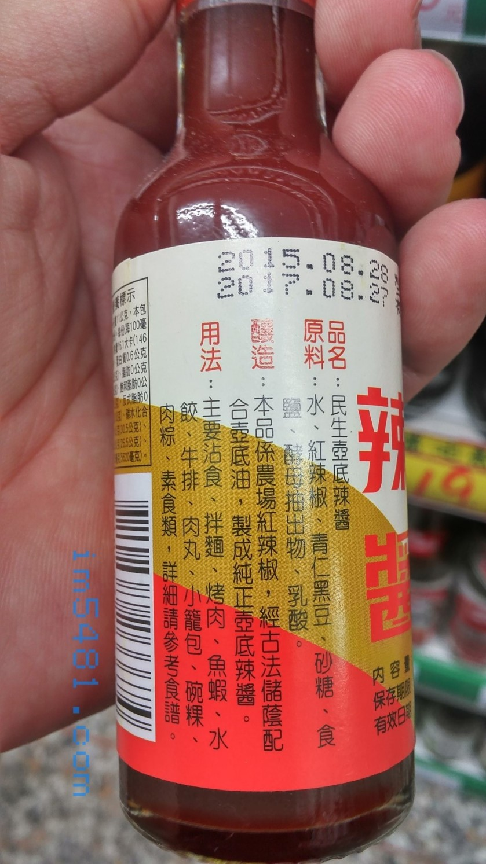 民生壺底辣醬是屬於發酵辣椒醬混合黑豆蔭油而成! 非常有台灣味!