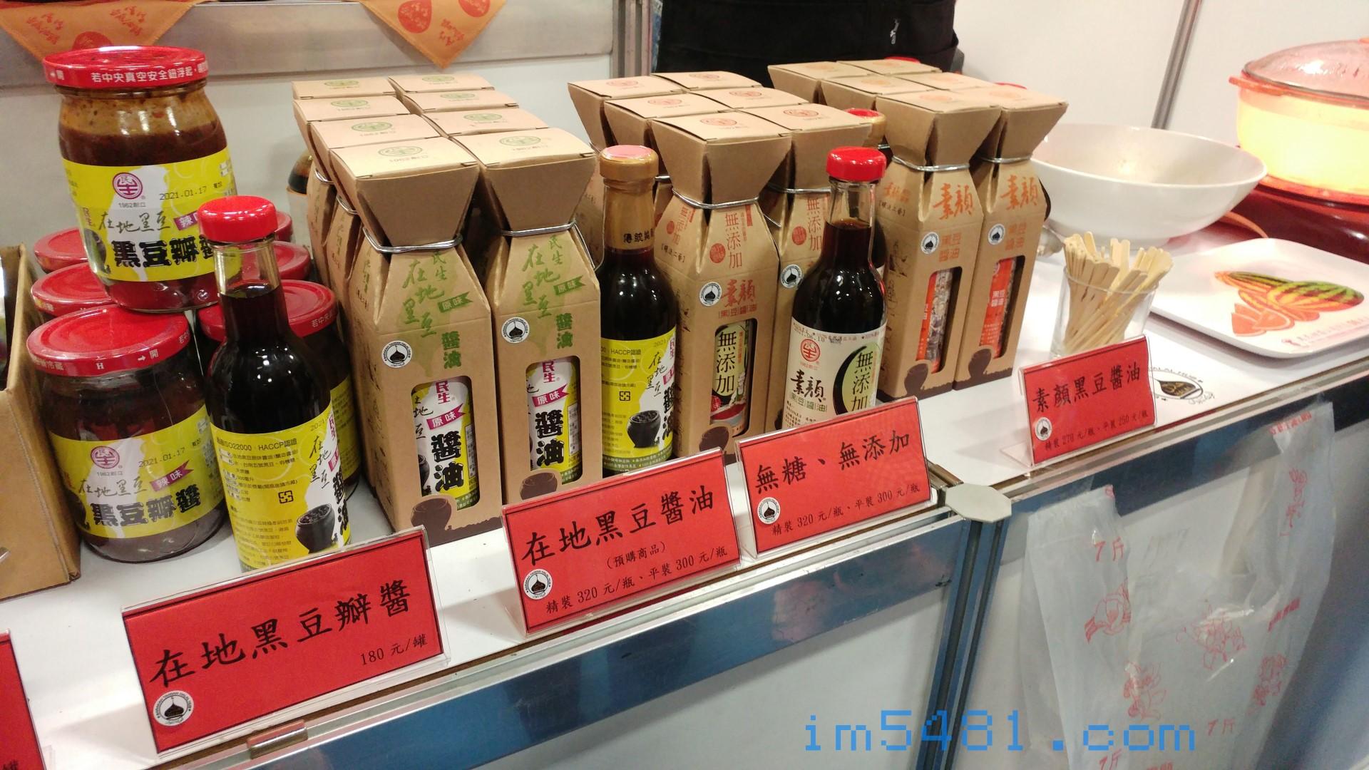 民生醬油新產品 :『在地黑豆瓣醬』、 『在地黑豆醬油』、『無糖無添加醬油』、『素顏黑豆醬油』