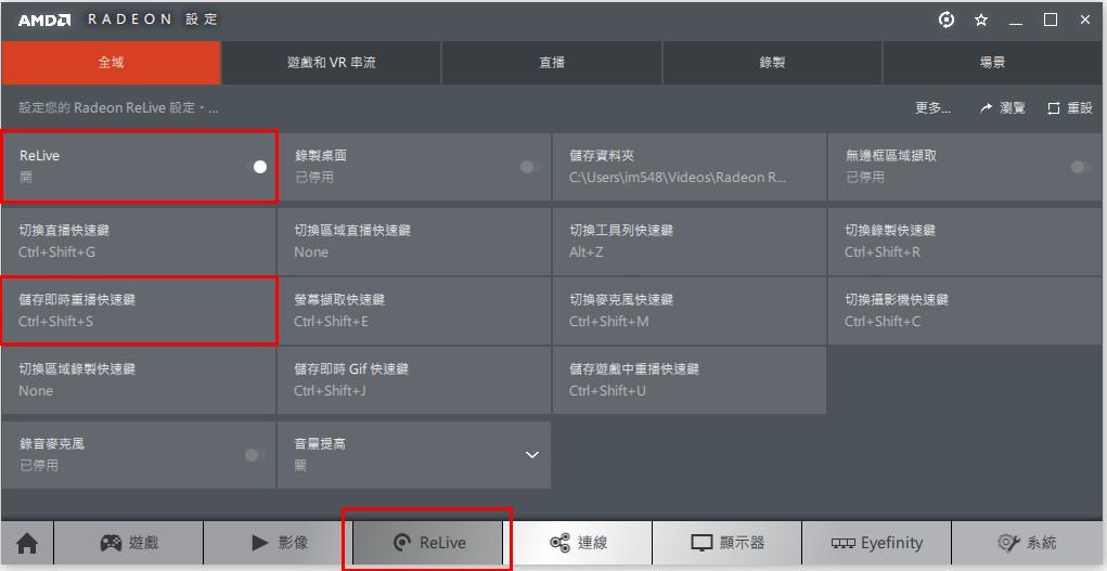AMD RADEON Relive有使用到Ctrl + Shift + S作為儲存即時重播快速鍵