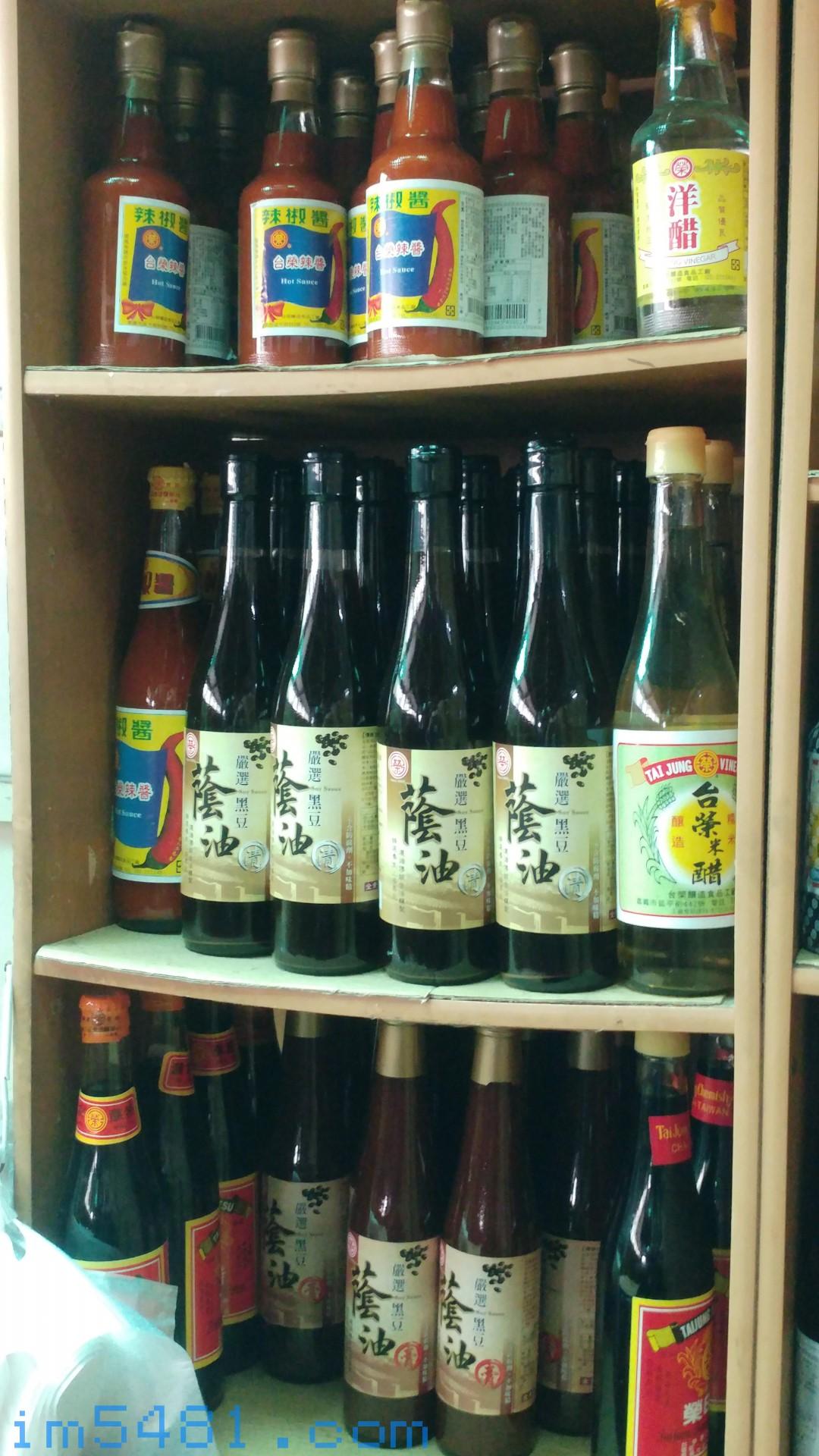 台榮釀造左邊櫃子: 小瓶辣椒醬、洋醋、大瓶辣椒醬、黑豆蔭油清、台榮米醋、榮印醋、黑豆蔭油膏