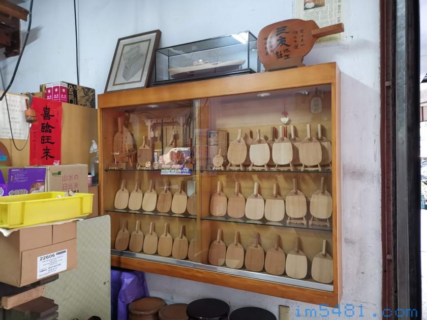 基隆乒乓球拍-三友木工社店面