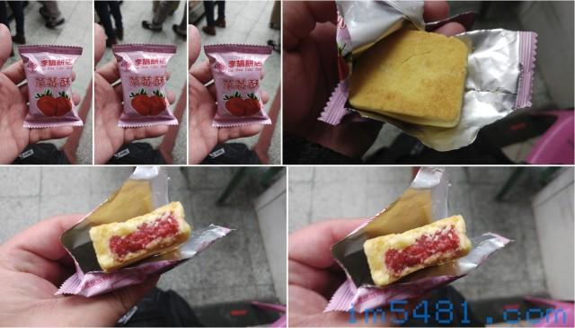 李鵠餅店-草莓酥