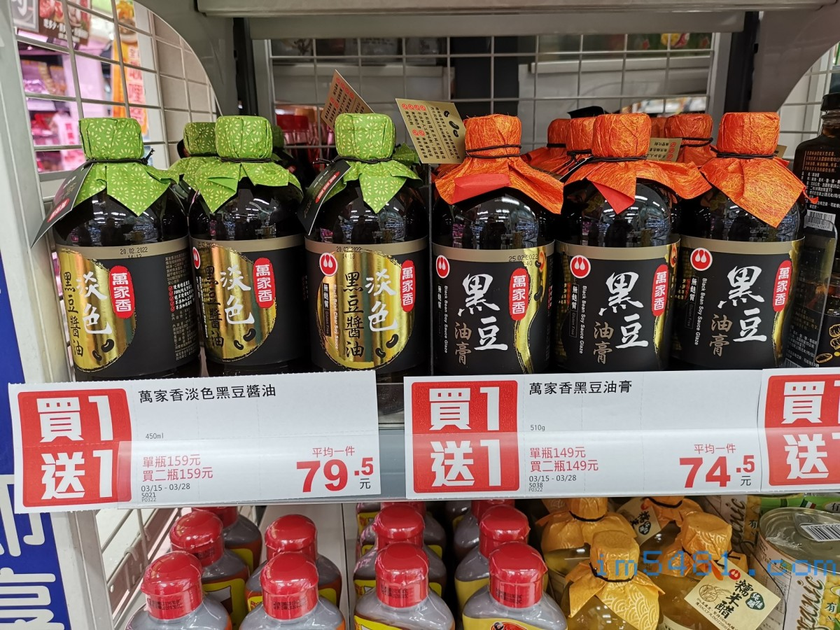 全聯特價-萬家香淡色黑豆醬油和黑豆醬油膏